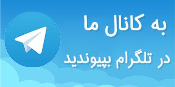تلگرام نی نی سرا